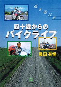 四十歳からのバイクライフ(小学館文庫)-電子書籍