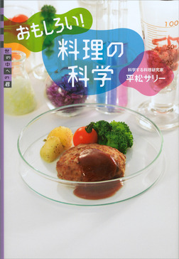 おもしろい! 料理の科学-電子書籍