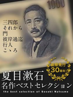 夏目漱石 名作ベストセレクション-電子書籍
