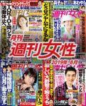 月刊週刊女性 2019年 08月