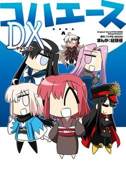コハエースDX-電子書籍