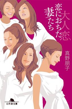 大人恋 恋に落ちた妻たち-電子書籍