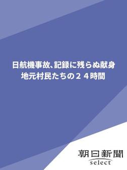 日航機事故、記録に残らぬ献身 地元村民たちの24時間-電子書籍
