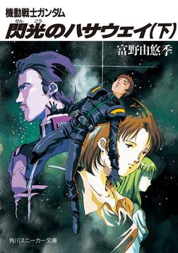 機動戦士ガンダム 閃光のハサウェイ(下)-電子書籍