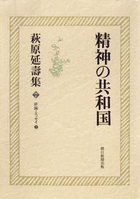 萩原延壽集(7) 精神の共和国 評論・エッセイ(2)