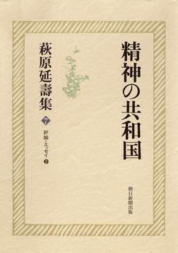 萩原延壽集(7) 精神の共和国 評論・エッセイ(2)-電子書籍