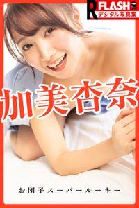 FLASHデジタル写真集R 加美杏奈 お団子スーパールーキー(FLASHデジタル写真集R)