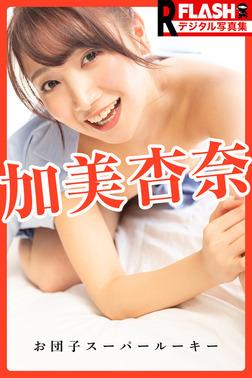 FLASHデジタル写真集R 加美杏奈 お団子スーパールーキー-電子書籍