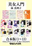 『美女入門』合本版(1)~(13)+『美女入門プレイバック 災い転じて美女となす』