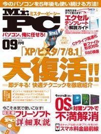 Mr.PC (ミスターピーシー) 2014年 9月号