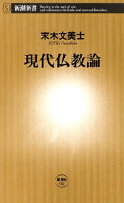 現代仏教論-電子書籍