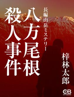 八方尾根殺人事件-電子書籍