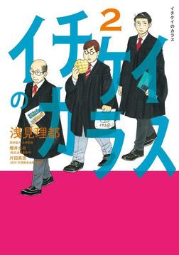 イチケイのカラス(2)-電子書籍