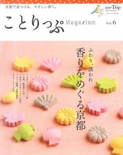 ことりっぷマガジン vol.6 2015秋-電子書籍