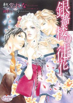銀薔楼の徒花-電子書籍