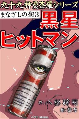 九十九神曼荼羅シリーズ まなざしの街3 黒星ヒットマン-電子書籍
