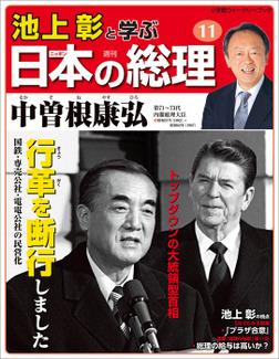 池上彰と学ぶ日本の総理 第11号 中曽根康弘-電子書籍