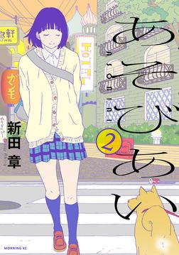 あそびあい(2)-電子書籍