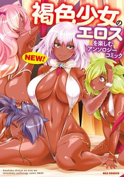 褐色少女のエロスを楽しむアンソロジーコミック NEW!-電子書籍