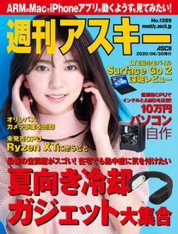 週刊アスキーNo.1289(2020年6月30日発行)-電子書籍