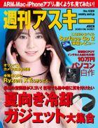 週刊アスキーNo.1289(2020年6月30日発行)