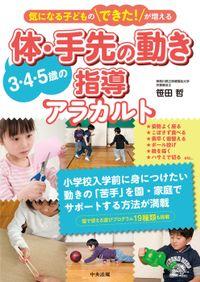 気になる子どものできた!が増える 3・4・5歳の体・手先の動き指導アラカルト