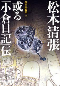 或る「小倉日記」伝―傑作短編集(一)―-電子書籍