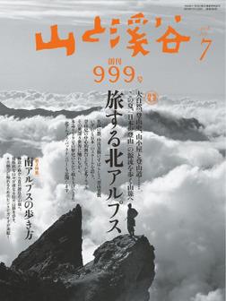 山と溪谷 2018年 7月号 [雑誌]-電子書籍