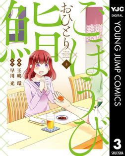 ごほうびおひとり鮨 3-電子書籍