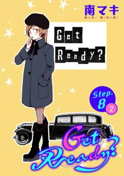 Get Ready?[1話売り] story08-2-電子書籍