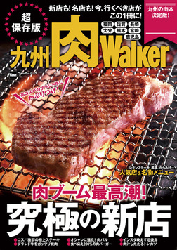 九州肉Walker-電子書籍