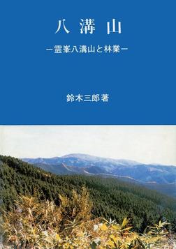 八溝山-電子書籍