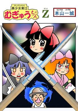 美少女剣士むぎゅうちゃんZ-電子書籍