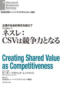 企業の社会的責任を超えて ネスレ:CSVは競争力となる(インタビュー)-電子書籍