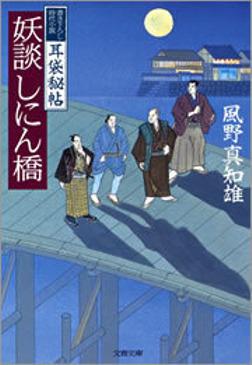 耳袋秘帖 妖談しにん橋-電子書籍