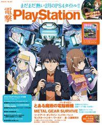 電撃PlayStation Vol.657 【プロダクトコード付き】