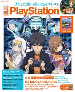 電撃PlayStation Vol.657 【プロダクトコード付き】-電子書籍