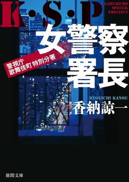 女警察署長 K・S・P-電子書籍