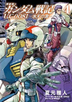 機動戦士ガンダム戦記 U.C.0081―水天の涙―(4)-電子書籍