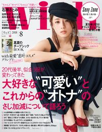 with (ウィズ) 2018年 8月号