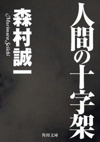 人間の十字架(角川文庫)