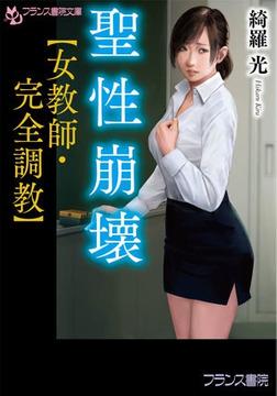 聖性崩壊【女教師・完全調教】-電子書籍