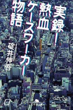 実録! 熱血ケースワーカー物語-電子書籍
