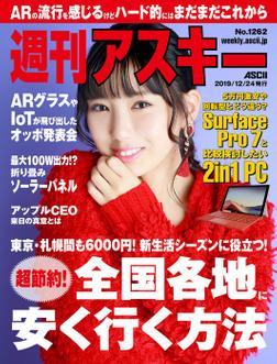 週刊アスキーNo.1262(2019年12月24日発行)-電子書籍
