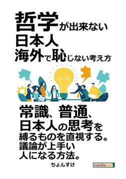 哲学が出来ない日本人。海外で恥じない考え方。-電子書籍