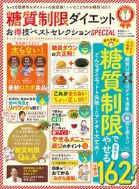 晋遊舎ムック お得技シリーズ164 糖質制限ダイエットお得技ベストセレクション SPECIAL