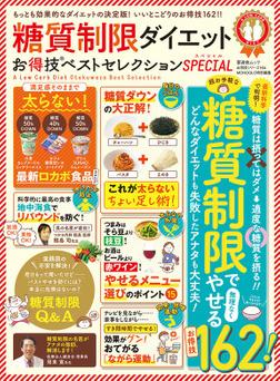 晋遊舎ムック お得技シリーズ164 糖質制限ダイエットお得技ベストセレクション SPECIAL-電子書籍