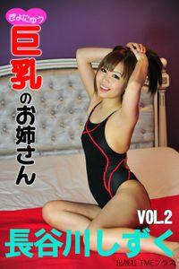 「巨乳のお姉さん」 長谷川しずく Vol.2