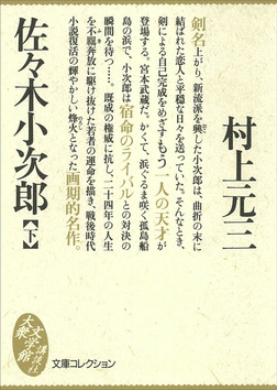 佐々木小次郎(下)-電子書籍