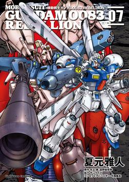 機動戦士ガンダム0083 REBELLION(7)-電子書籍